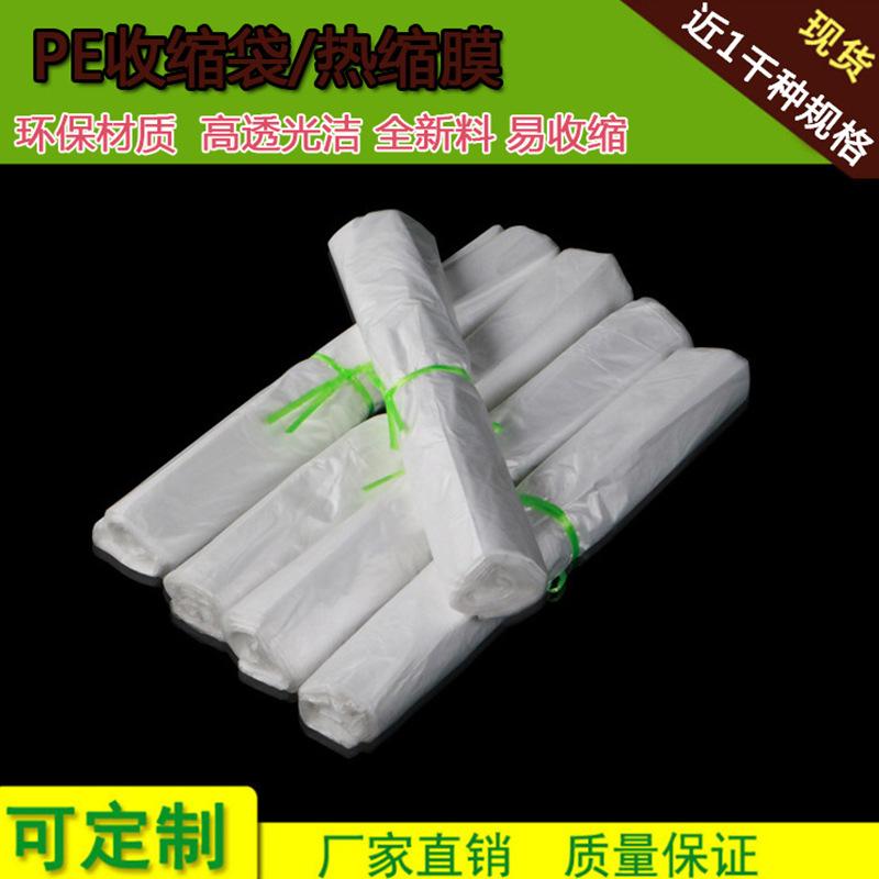 PE黏性缠绕膜 防潮防水拉伸缠绕膜 餐具化妆品塑封保护膜厂家定制