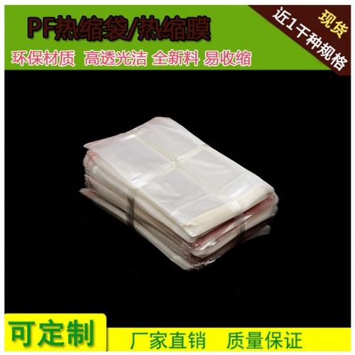 厂家直销透明PE热收缩膜 防静电热缩筒膜 日用品食品不干胶自封袋