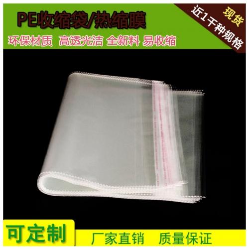 PE自封透明塑料 环保无毒包装袋 防水塑料自封口袋密实包装袋胶袋