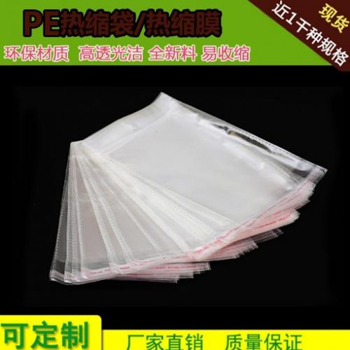 现货自封袋环保透明PE包装热机用BOPP热封膜白色不干胶密封袋定制
