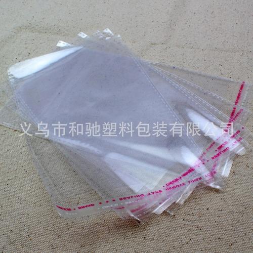厂家定做OPP透明袋 OPP自粘袋 胶袋 包装袋